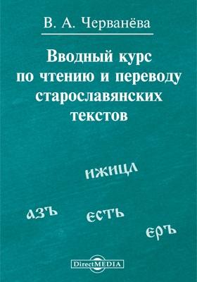 Вводный курс по чтению и переводу старославянских текстов: учебно-методическое пособие