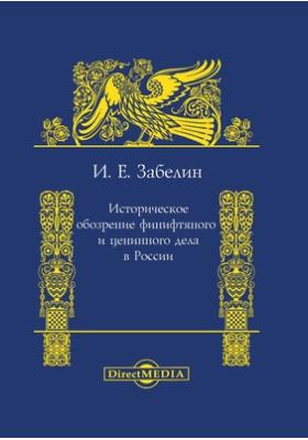 Историческое обозрение финифтяного и ценинного дела в России