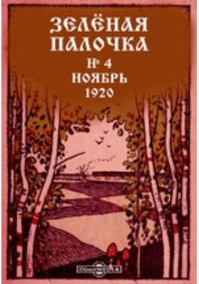 Зелёная палочка. 1920. № 4, Ноябрь