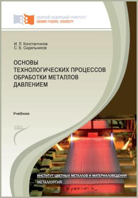 Основы технологических процессов обработки металлов давлением: учебник