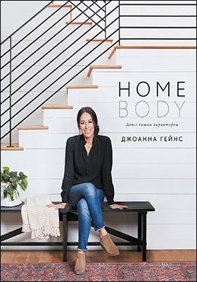 Homebody. Дом с вашим характером: научно-популярное издание