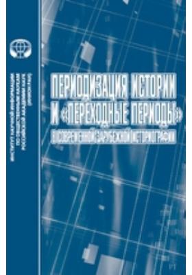 Периодизация истории и «переходные периоды» в современной зарубежной историографии