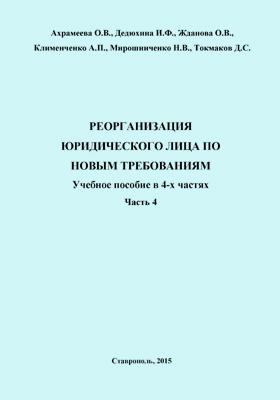Реорганизация юридического лица по новым требованиям: учебное пособие : в 4 ч., Ч. 4