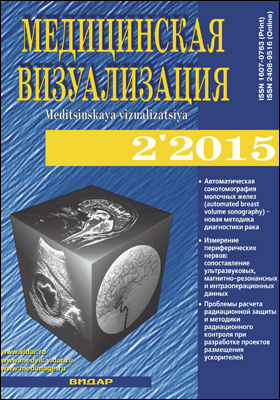 Медицинская визуализация = Medical Visualization: журнал. 2015. № 2
