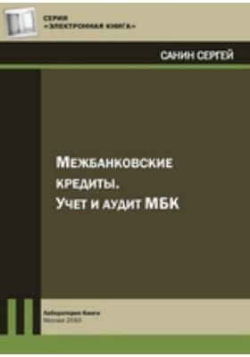 Межбанковские кредиты. Учет и аудит МБК