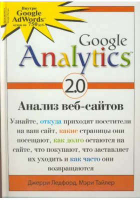 Google Analytics 2.0. Анализ веб-сайтов = Google Analytics 2.0