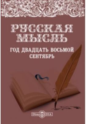 Русская мысль : Год двадцать восьмой: журнал. 1907. Сентябрь