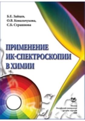 Применение ИК-спектроскопии в химии: конспект лекций