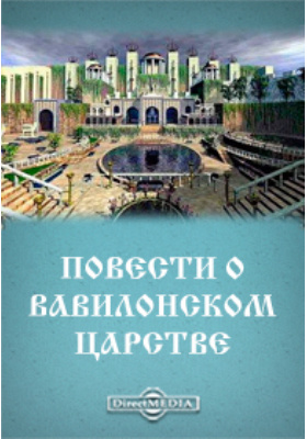 Повести о Вавилонском царстве : издание памятников древней письменности