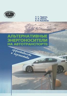 Альтернативные энергоносители на автотранспорте : эффективность и перспективы: научное издание