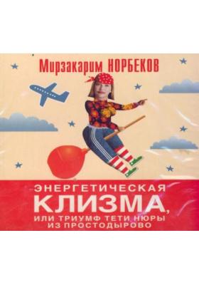 Энергетическая клизма, или Триумф тети Нюры из Простодырово : Аудиокнига