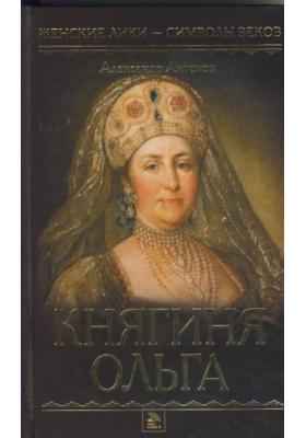 Княгиня Ольга : Роман