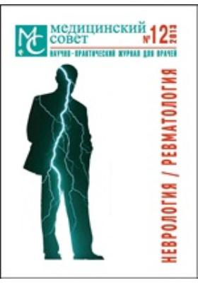 Медицинский совет: научно-практический журнал для врачей. 2013. № 12. Неврология/ревматология