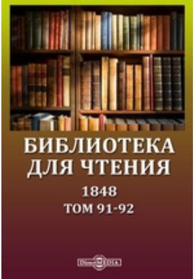 Библиотека для чтения: журнал. 1848. Т. 91-92