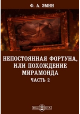 Непостоянная фортуна, или Похождение Мирамонда, Ч. 2