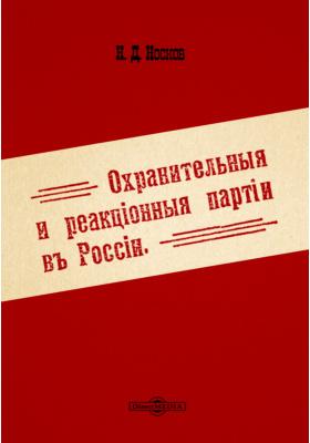 Охранительные и реакционные партии в России: публицистика