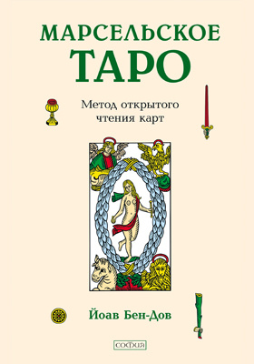 Марсельское Таро : метод открытого чтения карт: научно-популярное издание