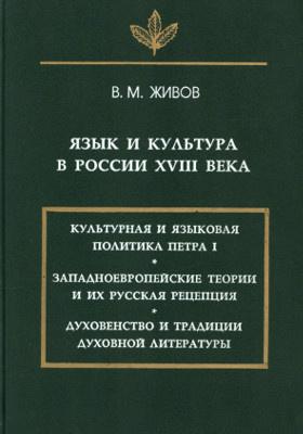 Язык и культура в России XVIII века: монография