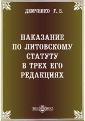 Наказание по Литовскому Статуту в трех его редакциях: публицистика