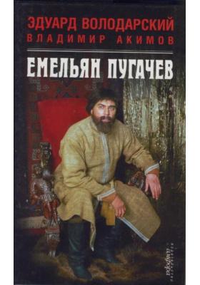 Емельян Пугачев : Киносценарии