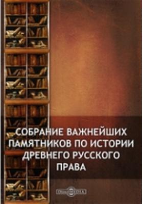 Собрание важнейших памятников по истории древнего русского права