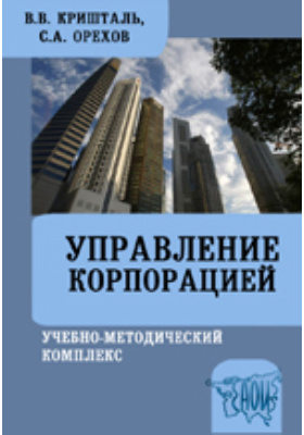Управление корпорацией: учебно-методический комплекс