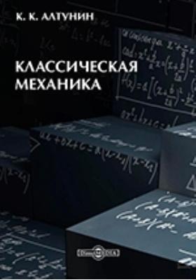 Классическая механика: учебное пособие