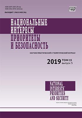 Национальные интересы: приоритеты и безопасность = National interests: журнал. 2019. Т. 15, вып. 5