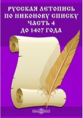 Русская Летопись по Никонову списку, Ч. 4. До 1407 года
