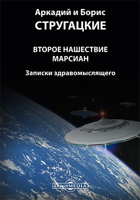 Второе нашествие марсиан : записки здравомыслящего: фантастическая повесть