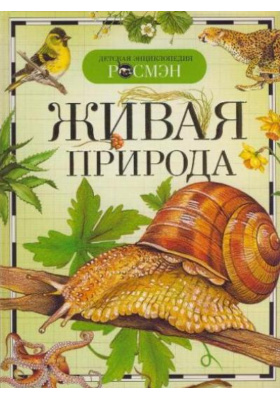 Живая природа : Научно-популярное издание для детей