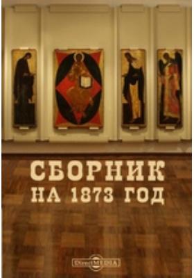 Сборник на 1873 год
