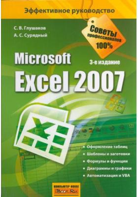 Microsoft Excel 2007 : 3-е издание, дополненное и переработанное