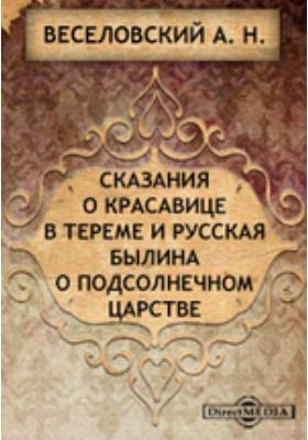 Сказания о красавице в тереме и русская былина о подсолнечном царстве