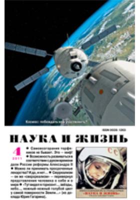 Наука и жизнь: ежемесячный научно-популярный журнал. 2011. № 4