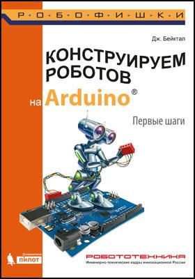 Конструируем роботов на Arduino : первые шаги