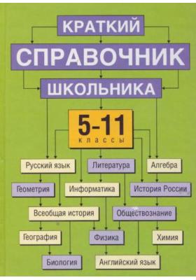 Краткий справочник школьника. 5-11 классы