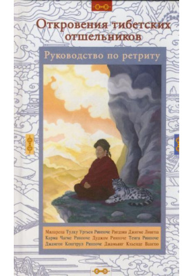 Откровения тибетских отшельников : Руководство по ретриту