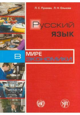 Русский язык в мире экономики : 2-е издание