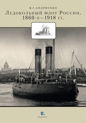 Ледокольный флот России : 1860-е — 1918 гг
