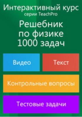 Решебник по физике – 1000 задач