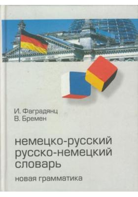 Немецко-русский, русско-немецкий словарь. Новая грамматика