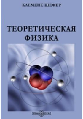 Теоретическая физика : пер. с англ.: учебное пособие. Т. 1, Ч. 1. Общая механика. Механика твердого тела