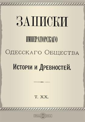 Записки Императорского Одесского Общества истории и древностей. Т. 20