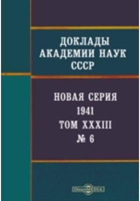 Доклады Академии наук СССР : Новая серия. Т. XXXIII, № 6. 1941 г