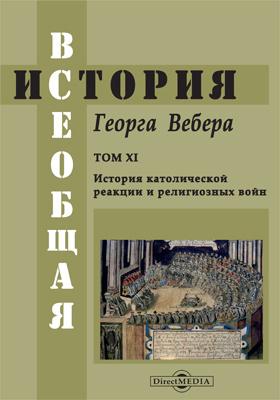 Всеобщая история : пер. с 2-го изд, пересмотр. и перераб. при содействии специалистов. Том 11