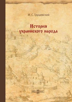 История украинского народа: монография