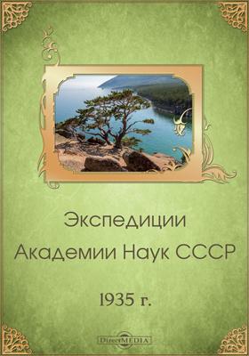 Экспедиции Академии наук СССР 1935 г.: сборник научно-популярных статей и очерков