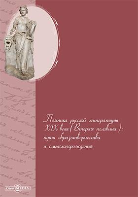 Поэтика русской литературы XIX века (вторая половина) : пути образотворчества и смыслопорождения: коллективная монография