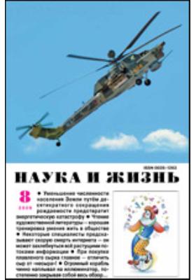 Наука и жизнь: ежемесячный научно-популярный журнал. 2009. № 8
